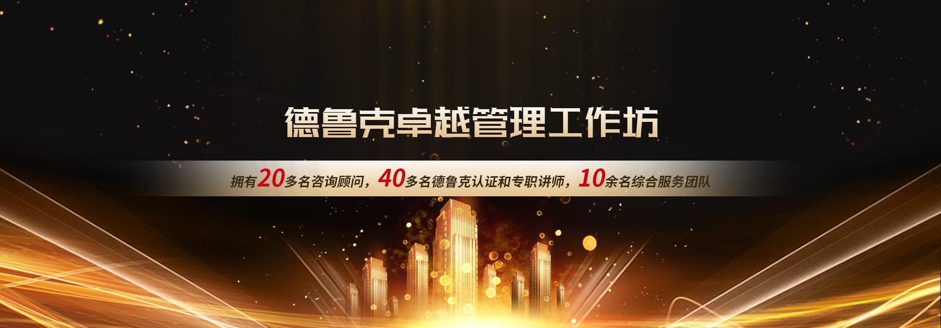 深圳市德來互聯企業管理咨詢有限公司