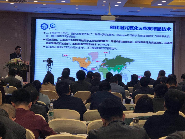 南京化工废水处理会