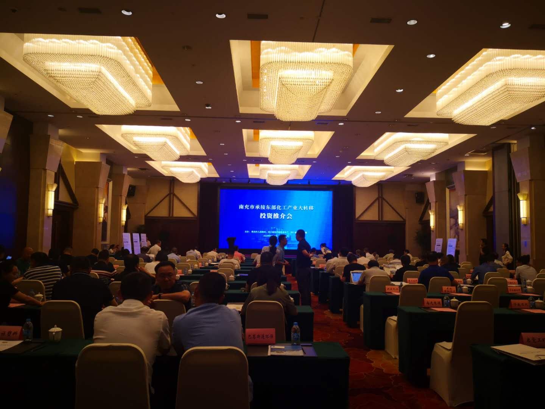 东部化工产业大转移会议