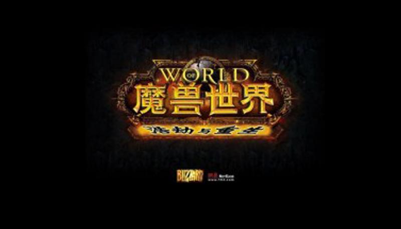 魔兽世界代练
