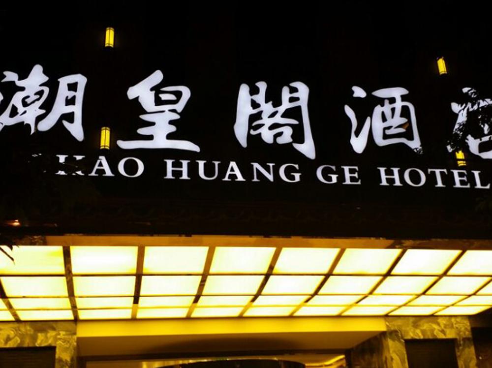 酒店发光字