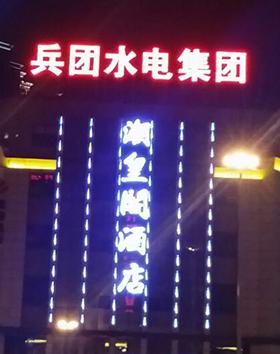 福建酒店楼顶发光字/酒店亮化/楼体亮化/