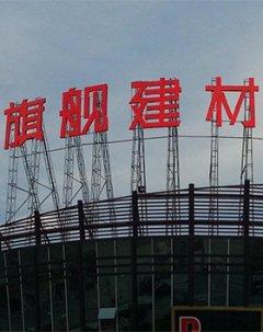 晋江楼顶发光字工程/楼顶广告制作/户外广告招牌制作