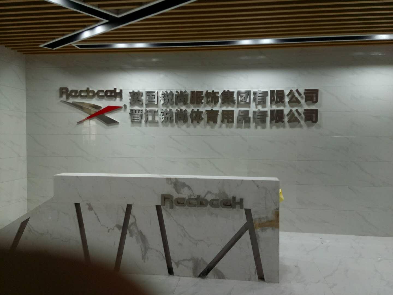 晋江形象墙设计制作
