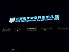 红黄蓝幼儿园晋江校区楼顶广告工程