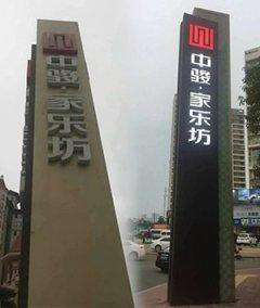 泉州精神堡垒制作/晋江精神堡垒制作加工厂/标识导视牌制作公司
