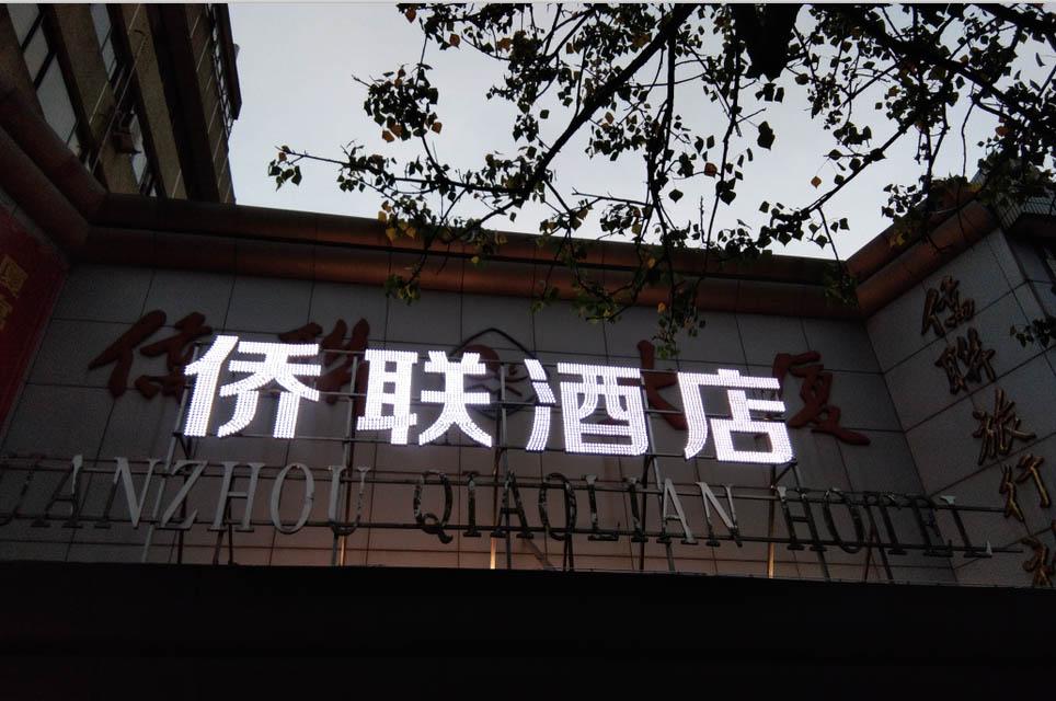 泉州侨联酒店楼顶发光字工程