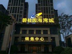 碧桂园某营销中心楼顶广告工程