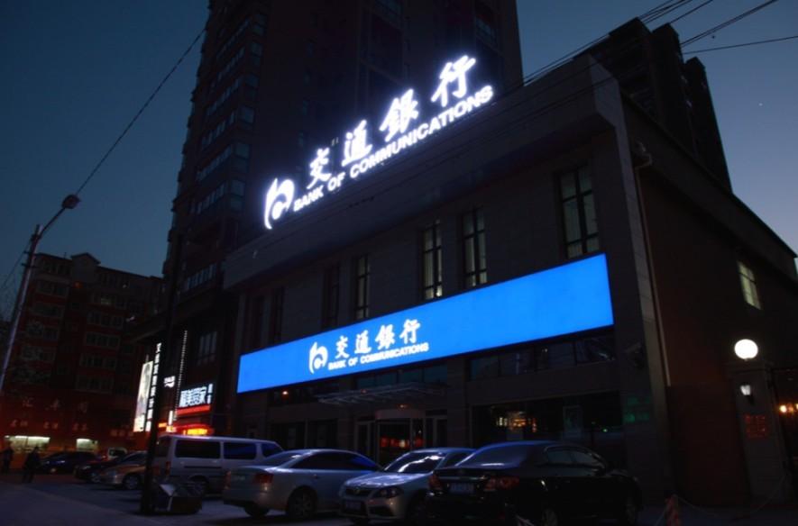 交通银行楼顶广告制作制作项目