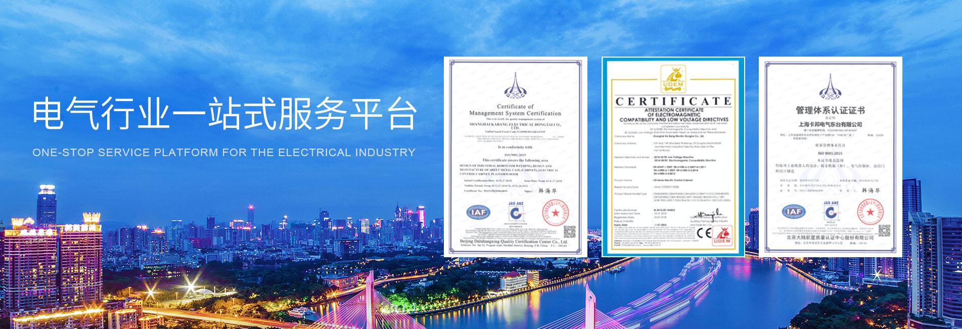 上海卡邦電氣有限公司