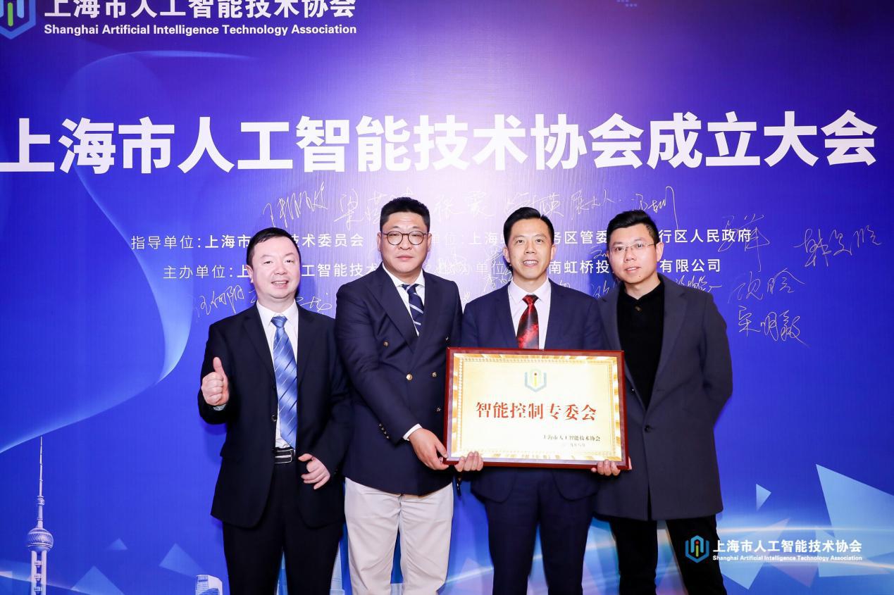 卡邦電氣熱烈慶祝上海市人工智能技術協會成立大會圓滿成功
