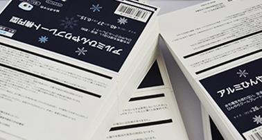 热烈祝贺苏州明日印刷有限责任公司网站成功上线!