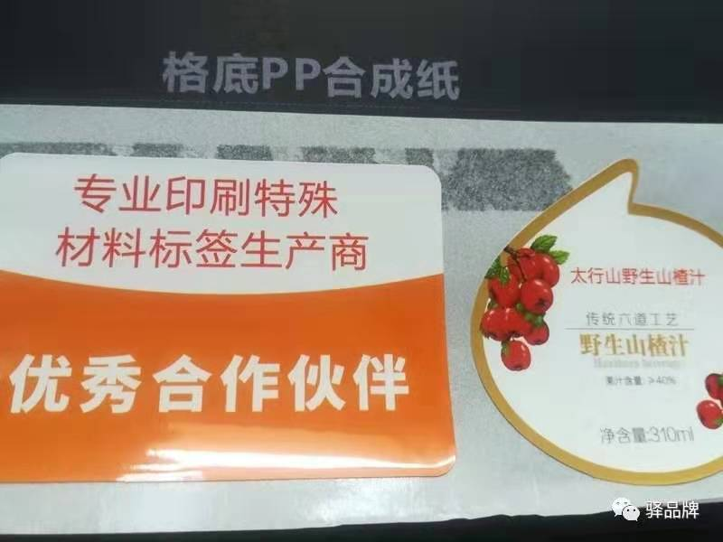 PP合成纸不干胶标签标签
