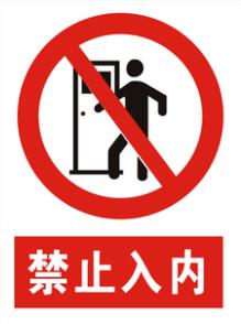 必须穿防护服安全标识牌警告标志警示标示提示指示标语标牌贴牌子标签防水贴纸全套生产车间仓库定制