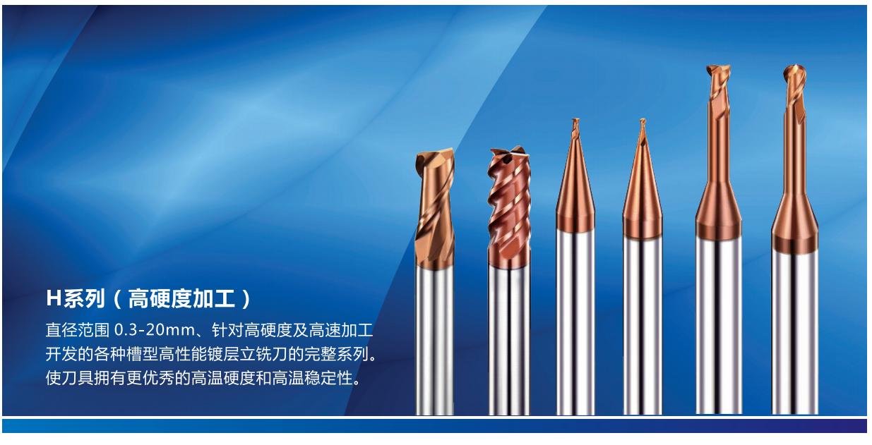 索尼特H系列(高硬度铣刀)