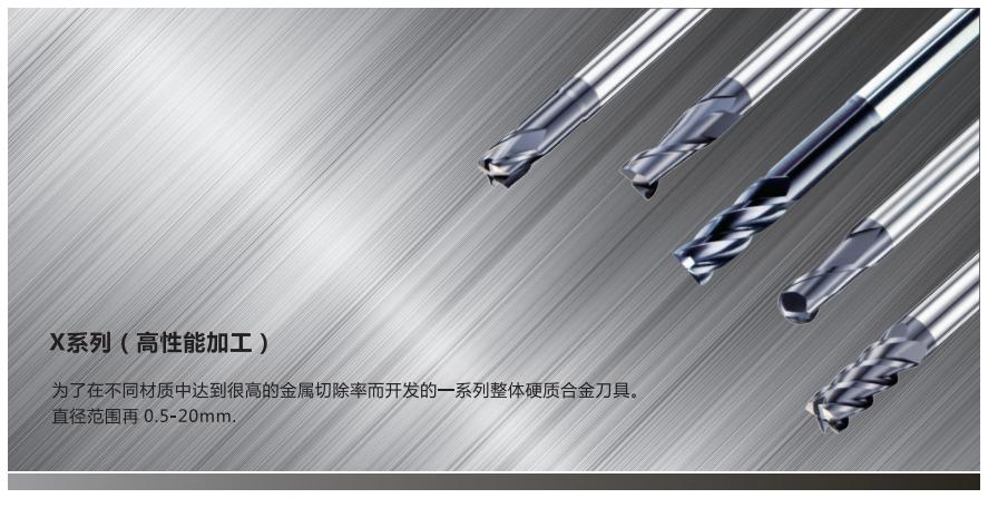索尼特X系列(高性能铣刀)