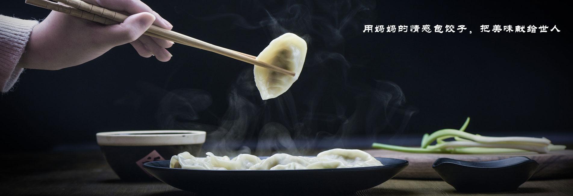 长春传统饺子店