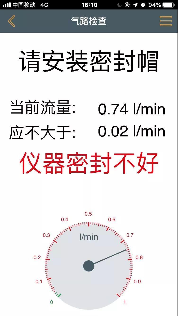 氣路檢測圖