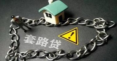 关于高利借贷滋生的恶意催债行为成为社会治安隐患的调研