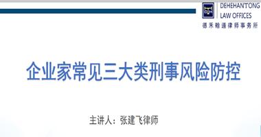 张建飞律师︱金融犯罪辩护律师助力企业家防控了这三大刑事风险!