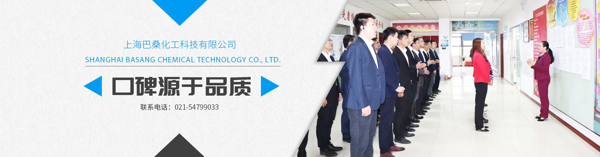 上海巴桑化工科技有限公司