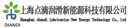 上海点滴润滑新能源科技有限公司
