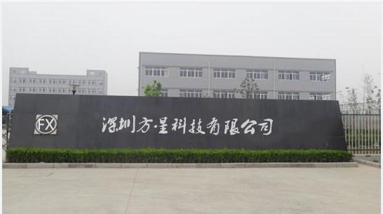深圳方星科技有限公司