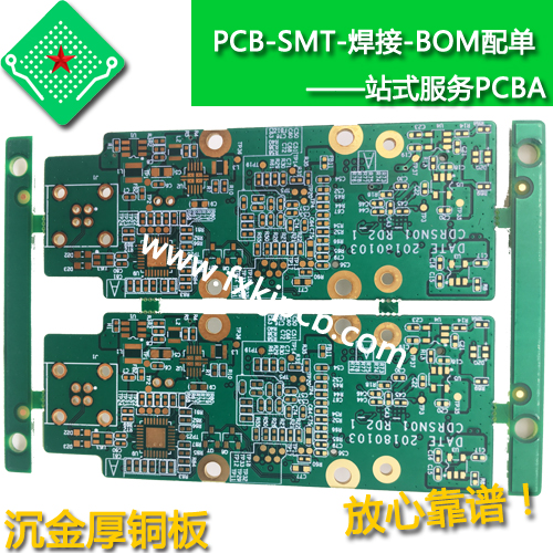 电路板pcb-深圳方星科技