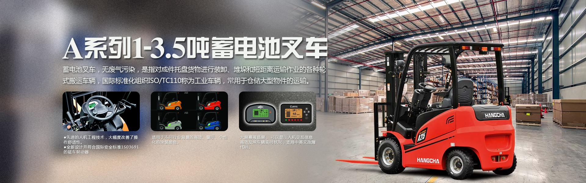 关于福州杭叉工程机械