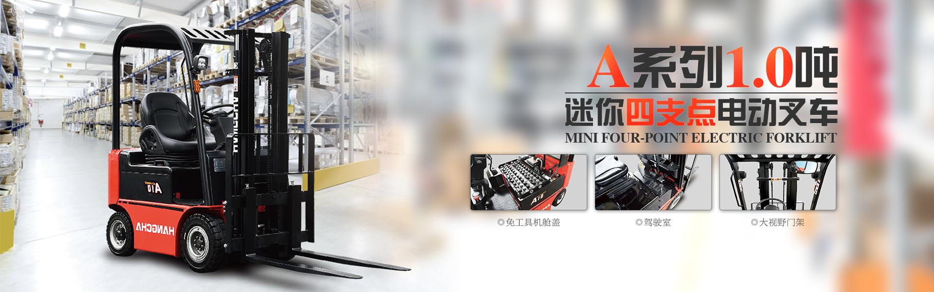 福州杭叉工程机械产品中心