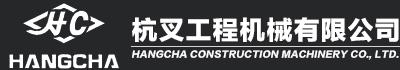 福州杭叉工程機械有限公司