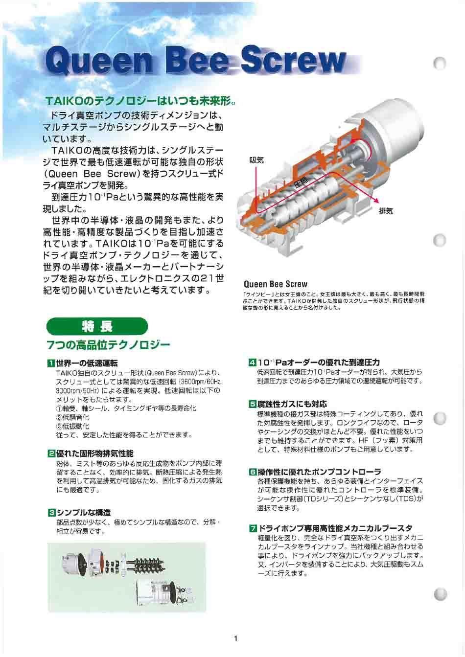 Taiko大晃真空泵TD-200特点