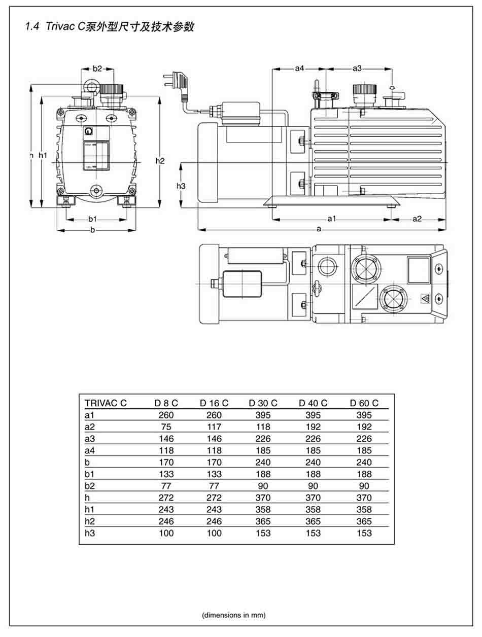 莱宝真空泵D16C安装尺寸图