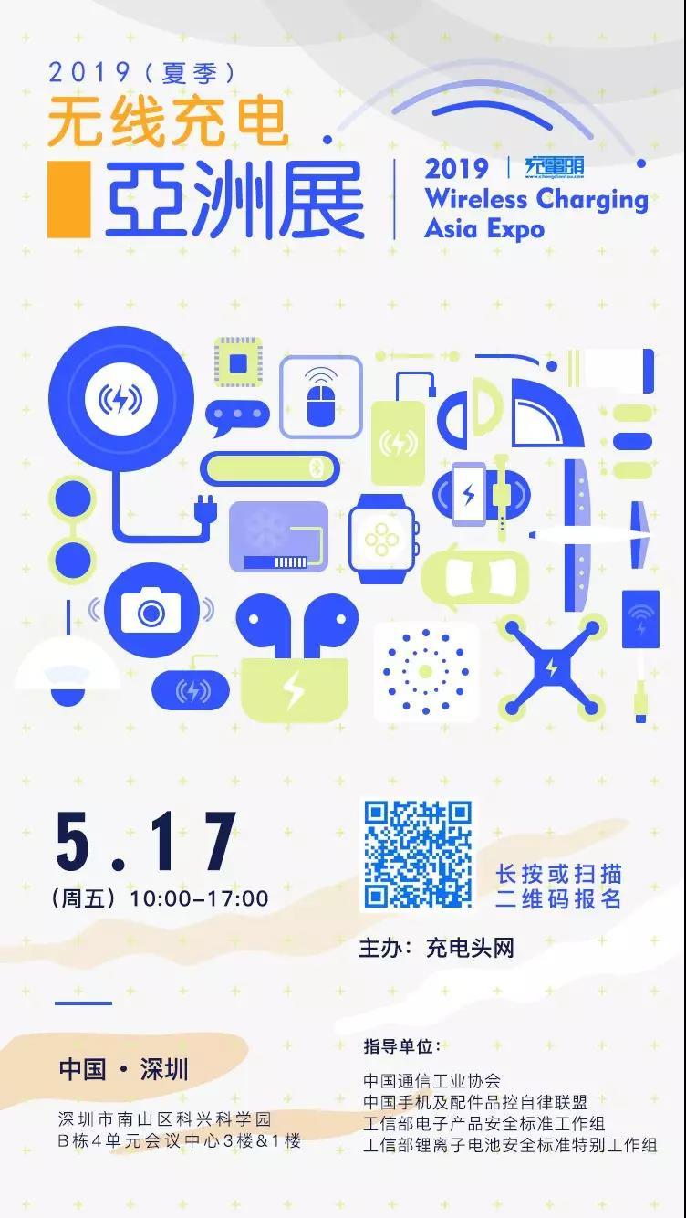 展会预告:2019(夏季)无线充电亚洲展(5月17日