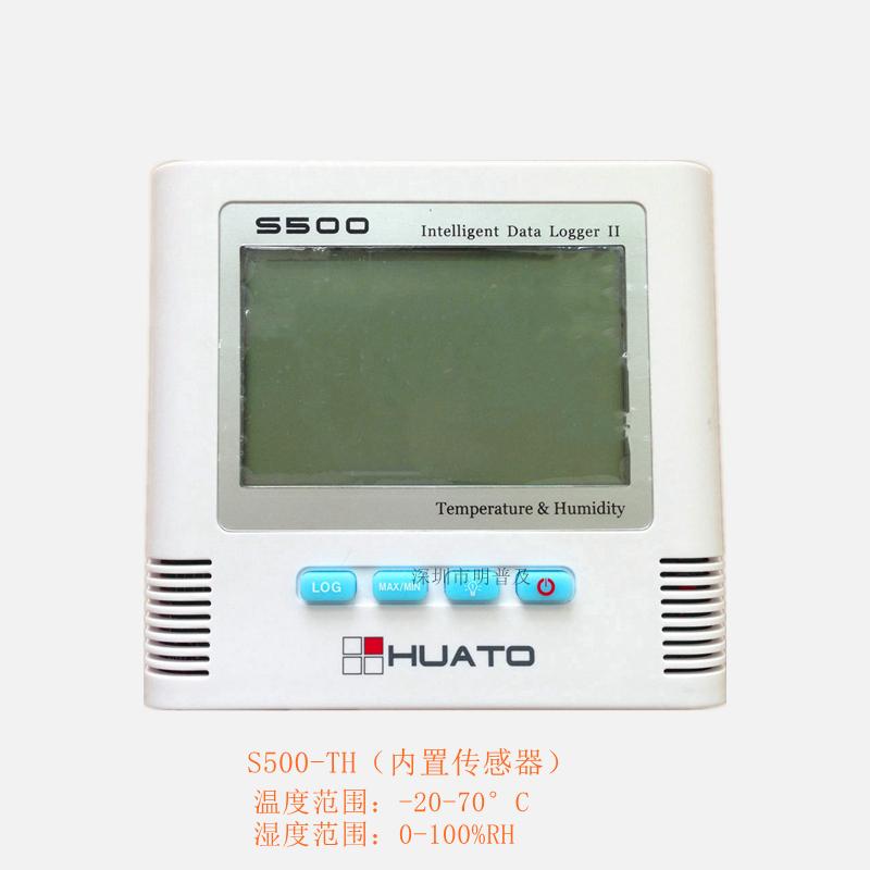 HUATO华图S500系列温湿度记录仪