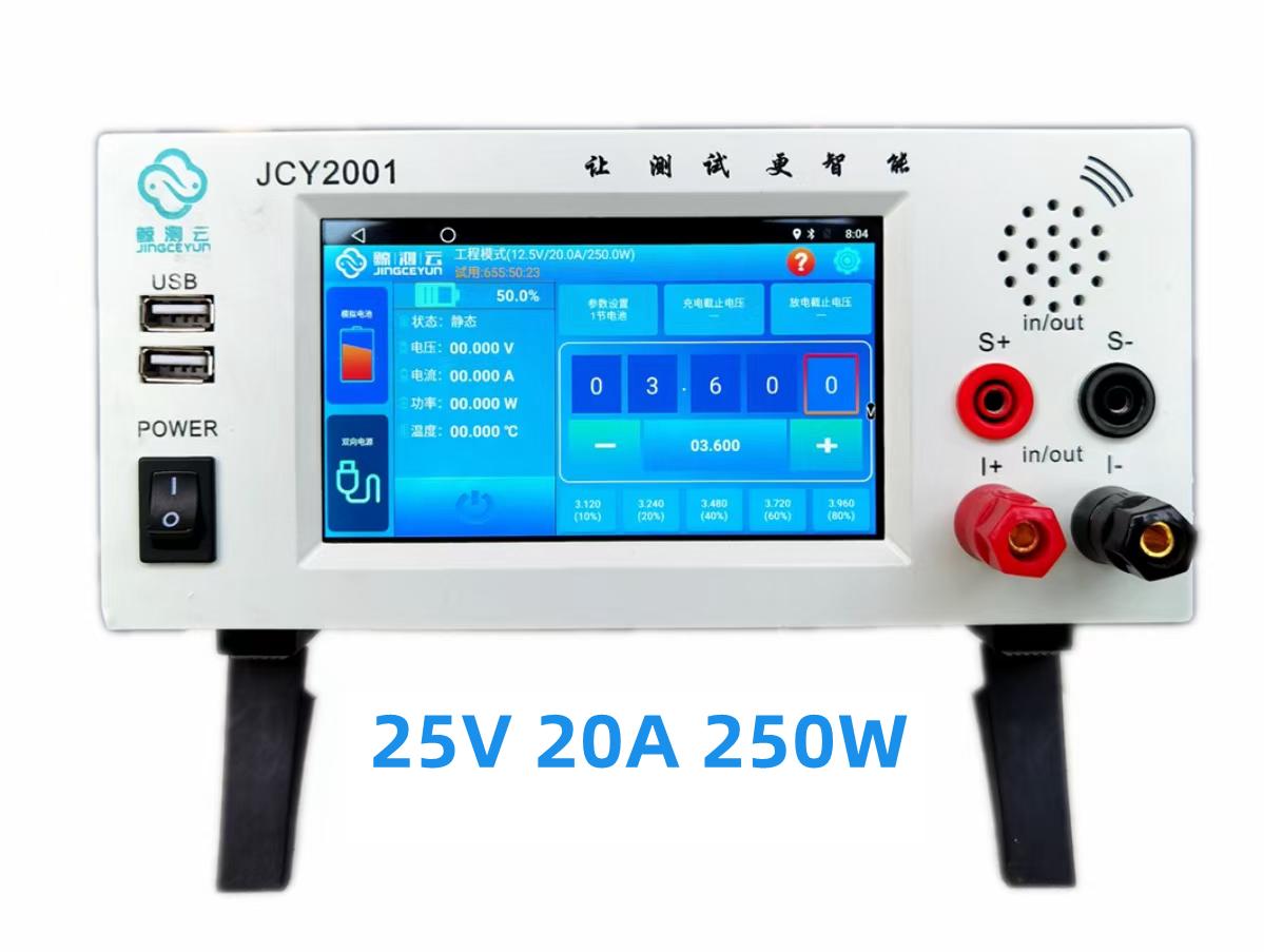25V/30V/45V 20A大功率多功能模拟电池