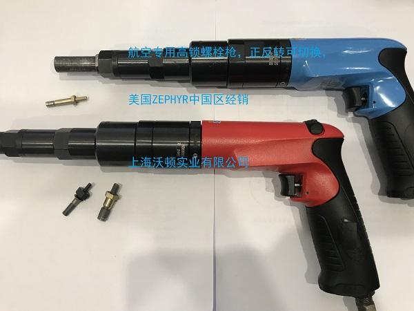 ZEPHYR S540高锁螺栓枪