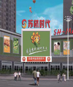 苏杭时代  洛阳店