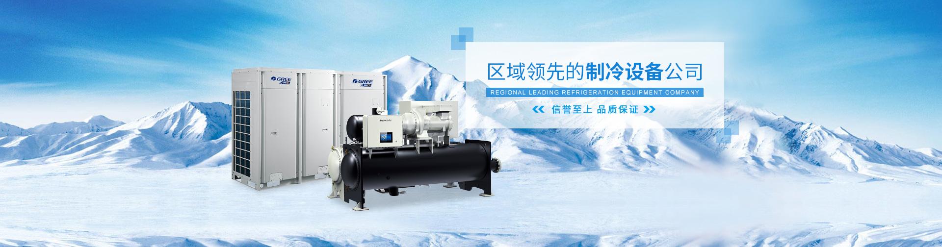 上海佳怡制冷设备有限公司