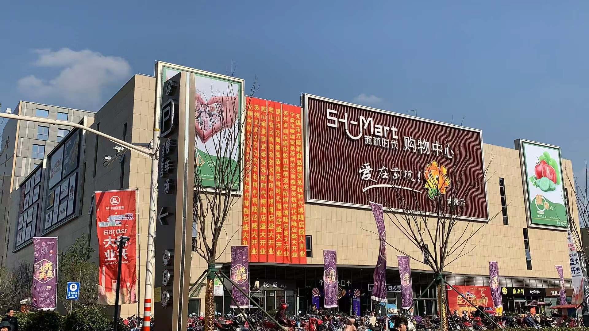 苏杭时代华新店
