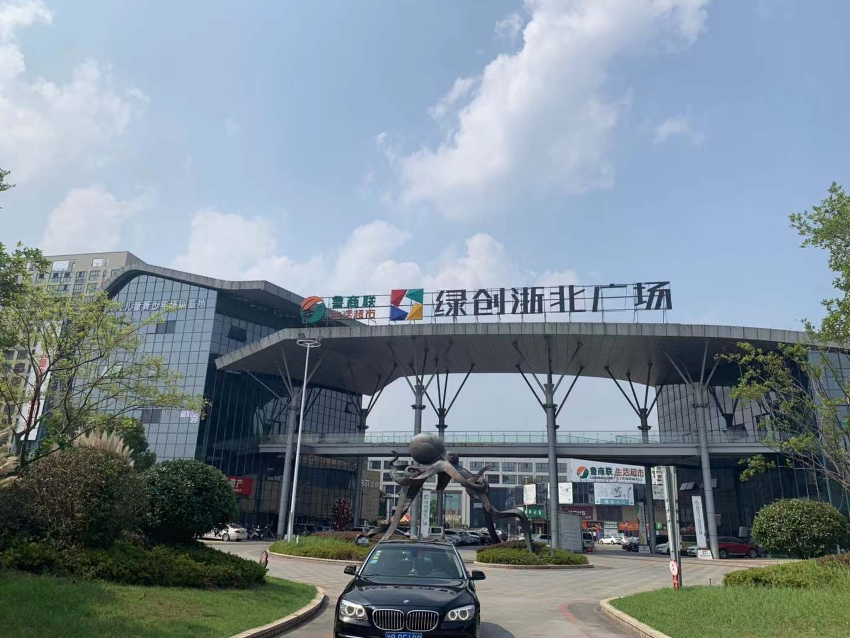 浙北商业广场
