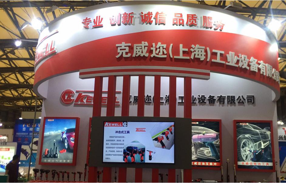 克威迩参加上海国际汽车装备技术展