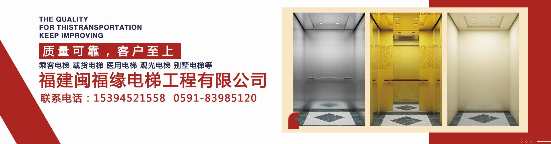 闽福缘别墅电梯