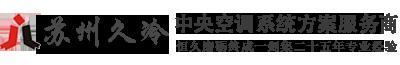 苏州久冷冷气技术有限公司