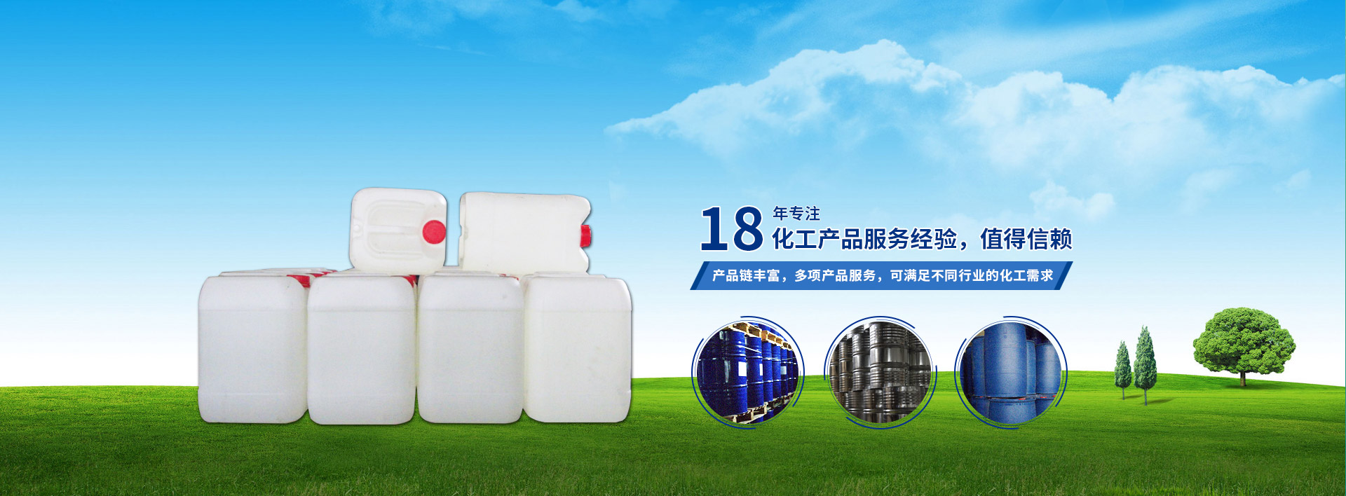上海陵尔化工有限公司