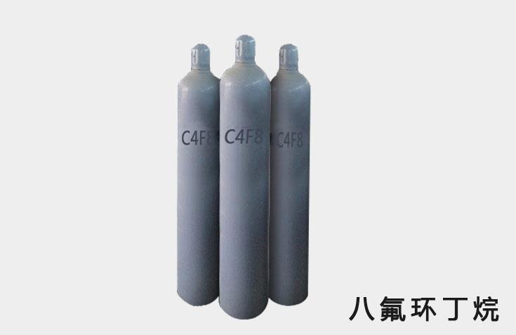 八氟环丁烷