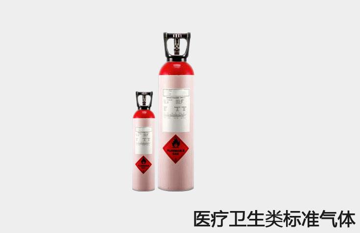 医疗卫生类标准气体