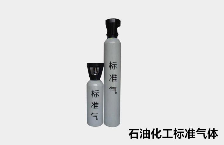 石油化工标准气体
