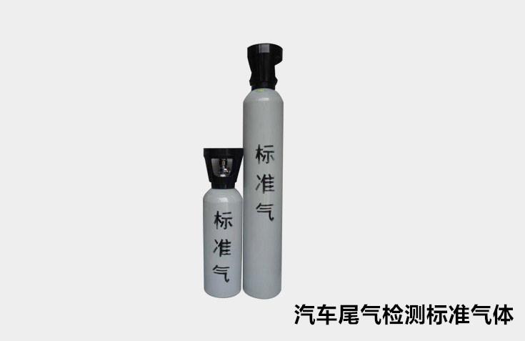 汽车尾气检测标准气体