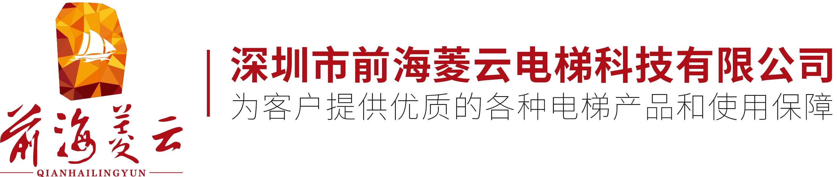 深圳市前海菱云电梯科技有限公司
